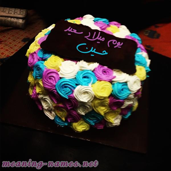اكتب اسمك على كيكه ورد مع لوح شيكولاته صورة اسم حسين Hussien
