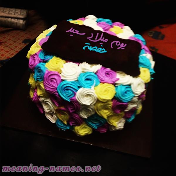 اكتب اسمك على كيكه ورد مع لوح شيكولاته صورة اسم حفصة Hafsa