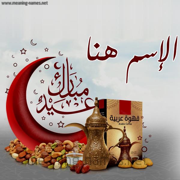 كارت عيد مبارك مع القهوة العربي والمكسرات