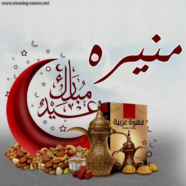 منيره كارت عيد مبارك مع القهوة العربي والمكسرات كتابة أسماء على تهنئة عيد الفطر 2021