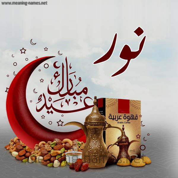 نور كارت عيد مبارك مع القهوة العربي والمكسرات كتابة أسماء على تهنئة عيد الفطر 2021