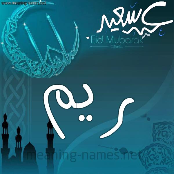 ريم كتابة أسماء على تهنئة عيد الفطر برنامج الكتابة عالصور