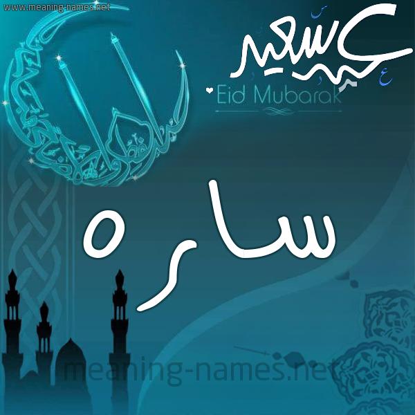 ساره عيد سعيد و كل عام وانتم بخير كتابة أسماء على تهنئة عيد الفطر 2021