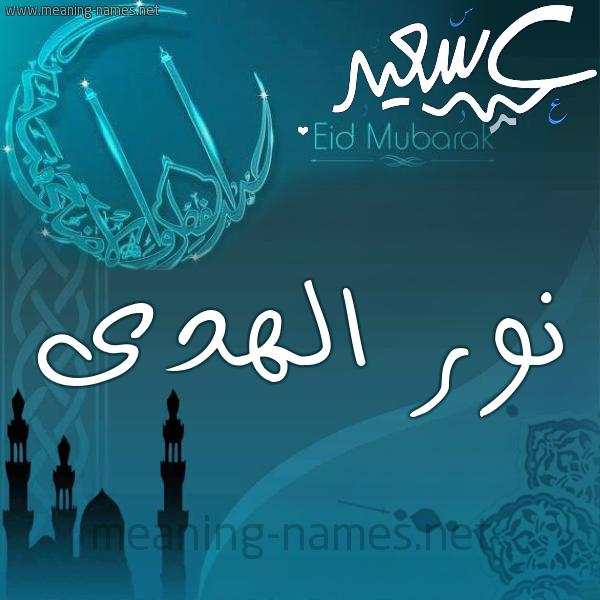 نور الهدى عيد سعيد و كل عام وانتم بخير كتابة أسماء على تهنئة عيد الفطر 2021
