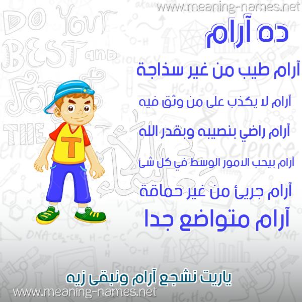 صورة اسم آرام ARAM صور أسماء أولاد وصفاتهم