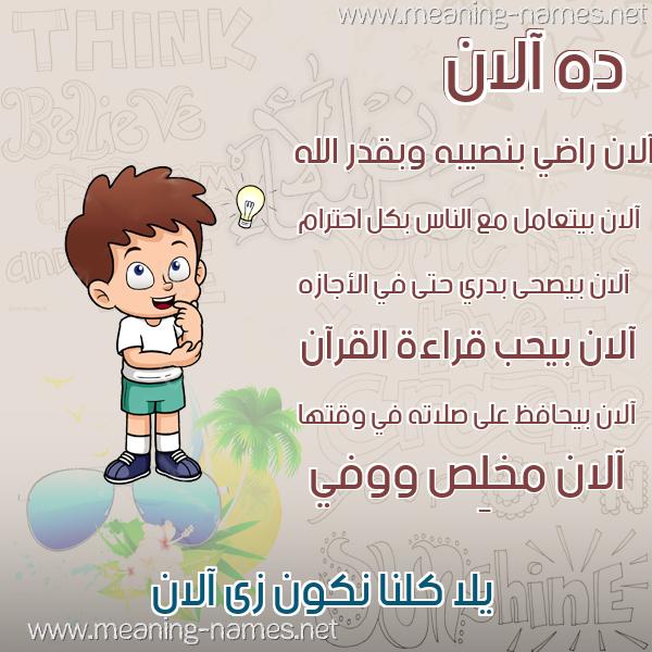 صورة اسم آلان Alan صور أسماء أولاد وصفاتهم