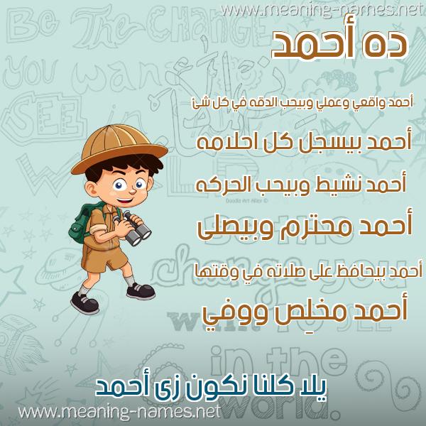صورة اسم أحمد Ahmed صور أسماء أولاد وصفاتهم