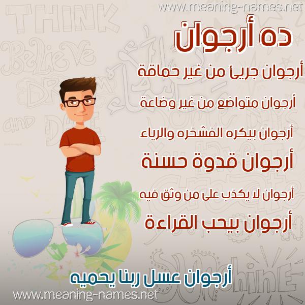 صورة اسم أرجوان Argoan صور أسماء أولاد وصفاتهم