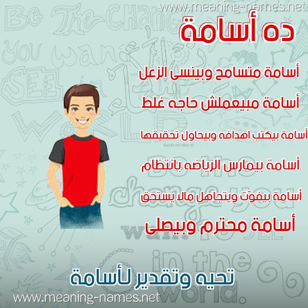 صورة اسم أسامة Osama صور أسماء أولاد وصفاتهم