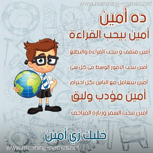 صورة اسم أمين Amin صور أسماء أولاد وصفاتهم