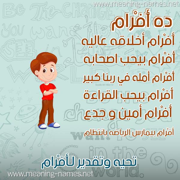 صور أسماء أولاد وصفاتهم صورة اسم أَفْرام AAFRAM