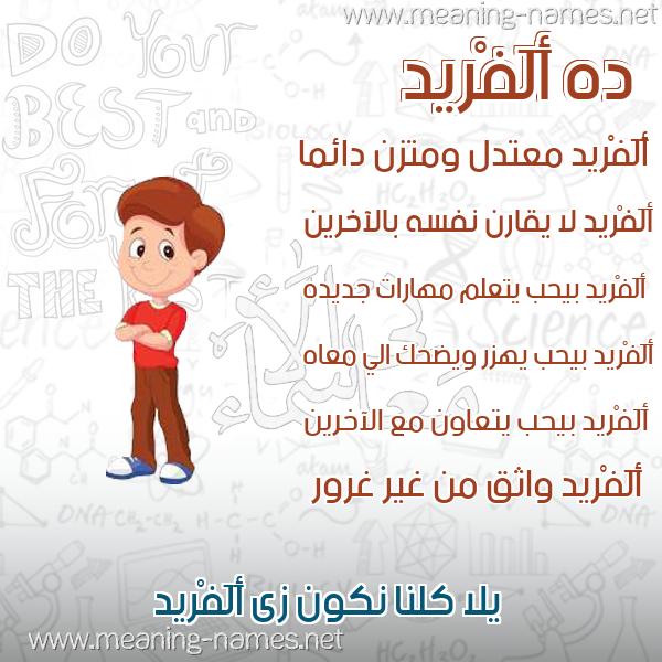 صور أسماء أولاد وصفاتهم صورة اسم أَلَفْريد AALAFRID
