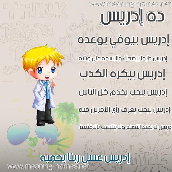 صورة اسم إدريس Edris صور أسماء أولاد وصفاتهم