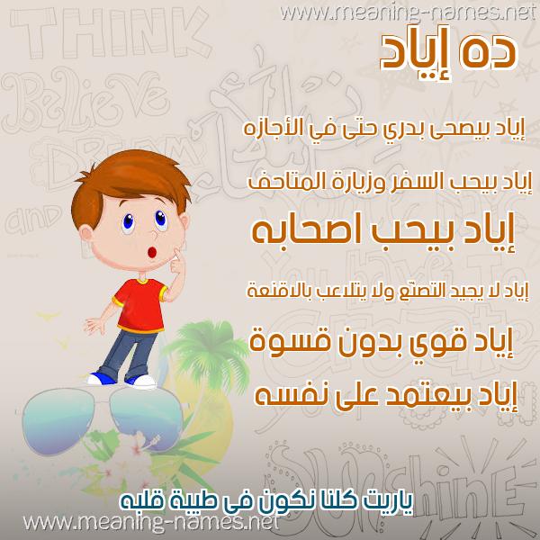 صورة اسم إياد EIAD صور أسماء أولاد وصفاتهم
