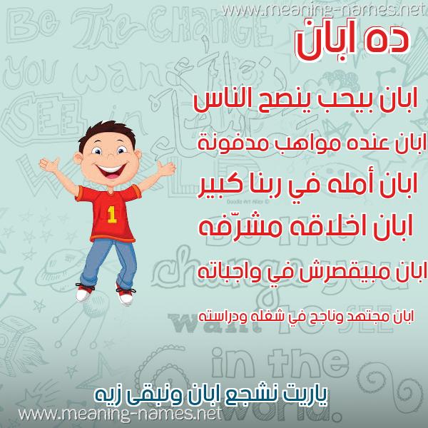 صورة اسم ابان Aban صور أسماء أولاد وصفاتهم