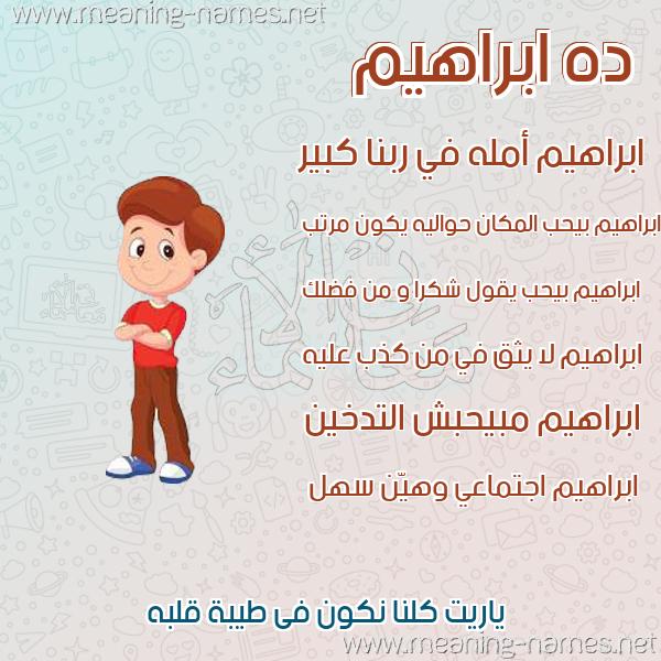 صورة اسم ابراهيم Ibrahim صور أسماء أولاد وصفاتهم