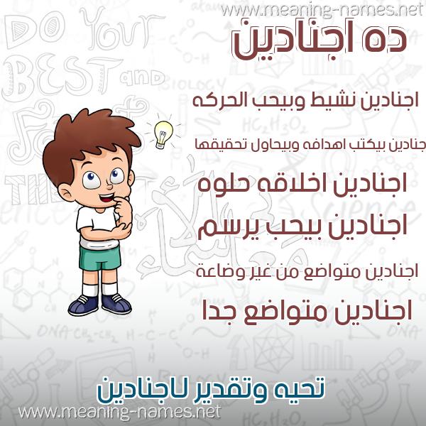 صورة اسم اجنادين Agnaden صور أسماء أولاد وصفاتهم
