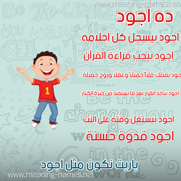 صورة اسم اجود Agod صور أسماء أولاد وصفاتهم