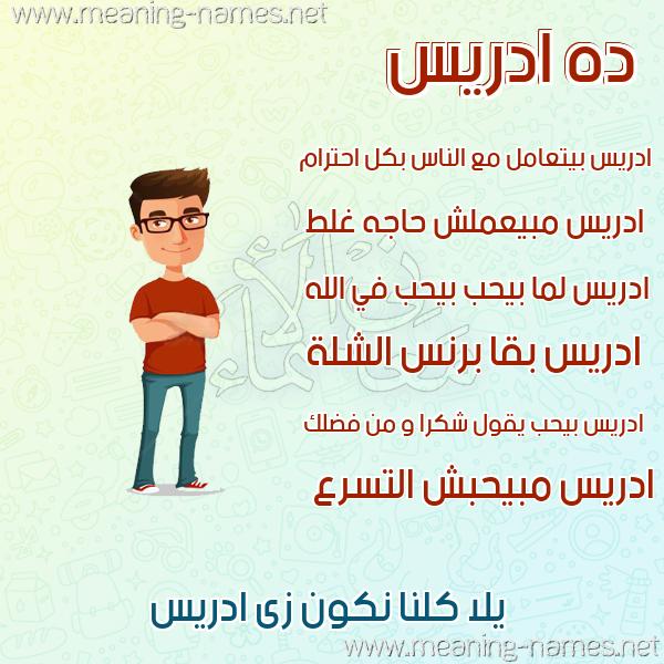 صورة اسم ادريس Edris صور أسماء أولاد وصفاتهم