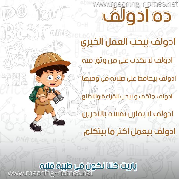 صورة اسم ادولف ADOLF صور أسماء أولاد وصفاتهم