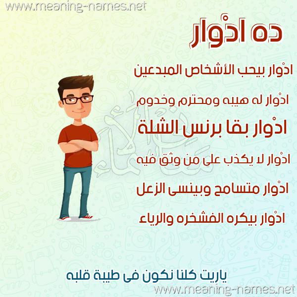 صورة اسم ادْوار ADOAR صور أسماء أولاد وصفاتهم