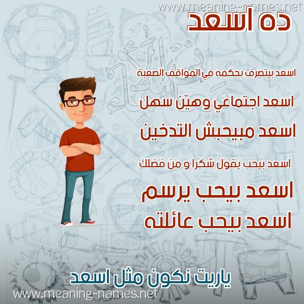 صور أسماء أولاد وصفاتهم صورة اسم اسعد Asad
