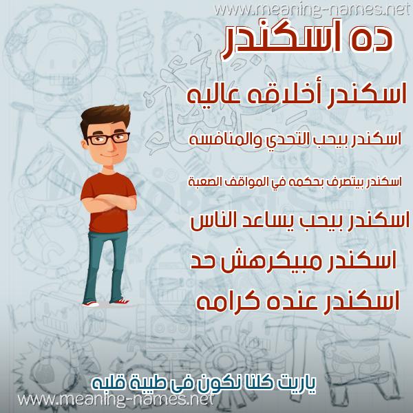 صورة اسم اسكندر Iskandar صور أسماء أولاد وصفاتهم