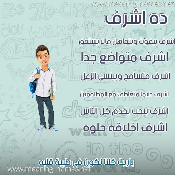 صور أسماء أولاد وصفاتهم صورة اسم اشرف Ashrf