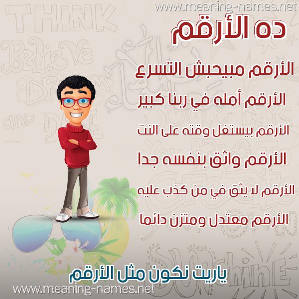 صورة اسم الأرقم Alarqm صور أسماء أولاد وصفاتهم