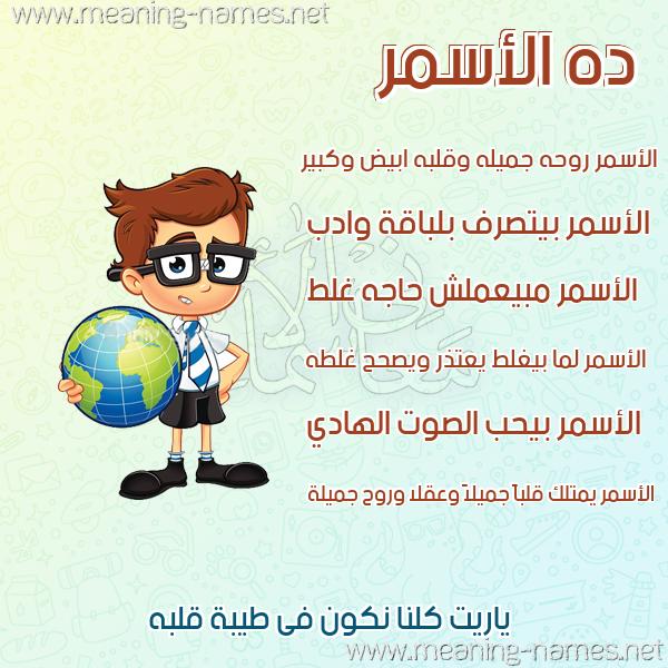 صورة اسم الأسمر ALASMR صور أسماء أولاد وصفاتهم