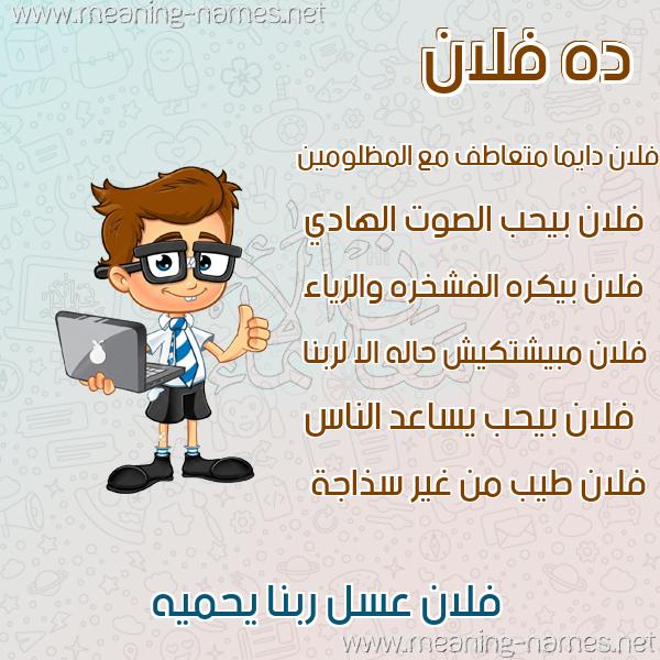 صور أسماء أولاد وصفاتهم: