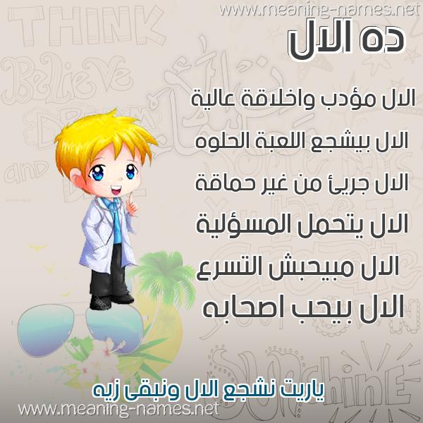 صورة اسم الال ALAL صور أسماء أولاد وصفاتهم