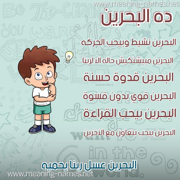 صورة اسم البحرين ALBHRIN صور أسماء أولاد وصفاتهم
