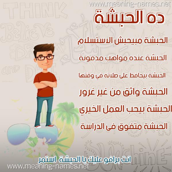 صورة اسم الحبشة ALHBSHa صور أسماء أولاد وصفاتهم
