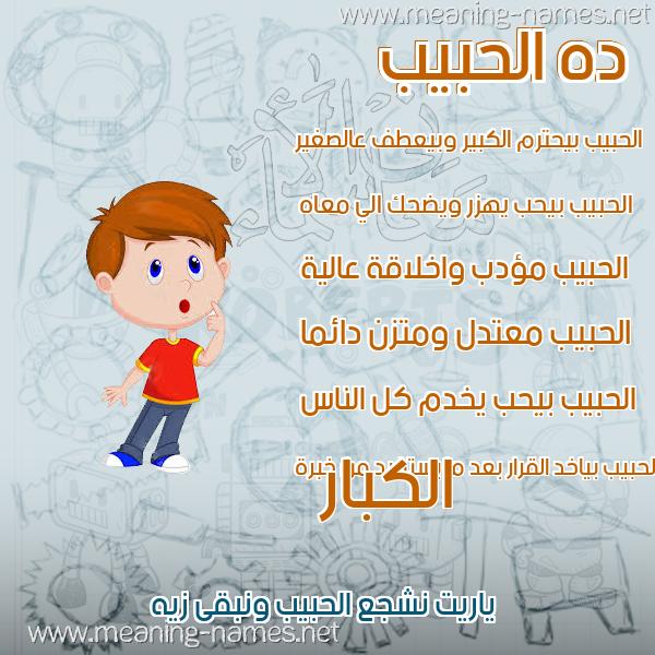 صورة اسم الحبيب EL-HABIB صور أسماء أولاد وصفاتهم