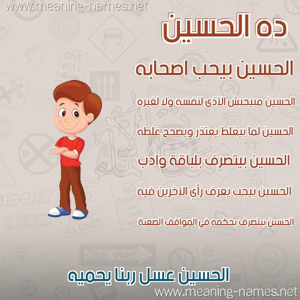 صورة اسم الحسين Alhussain صور أسماء أولاد وصفاتهم