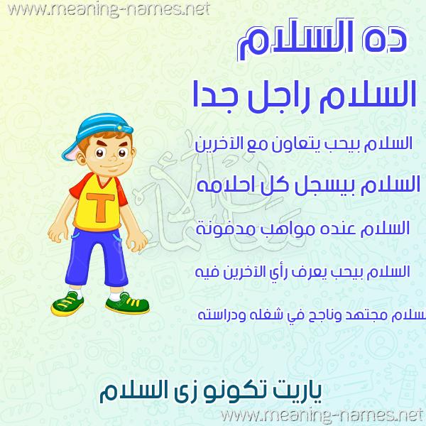 صورة اسم السلام ALSLAM صور أسماء أولاد وصفاتهم