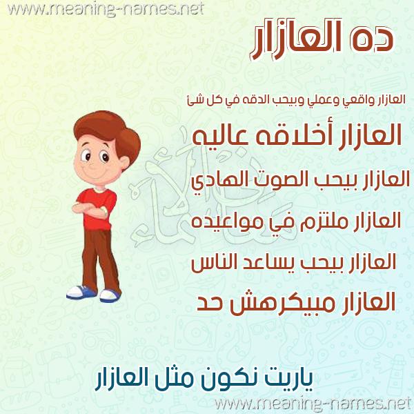 صور أسماء أولاد وصفاتهم صورة اسم العازار ALAAZAR