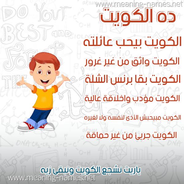 صورة اسم الكويت Kuwait صور أسماء أولاد وصفاتهم