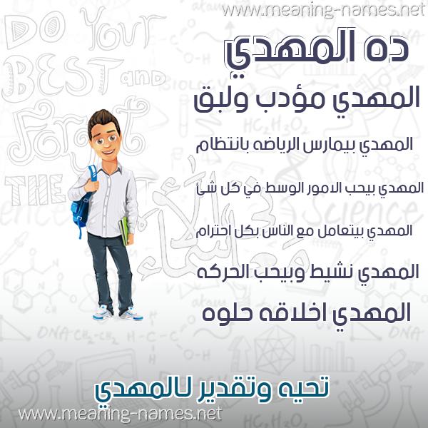 صورة اسم المهدي EL-MEHDI صور أسماء أولاد وصفاتهم