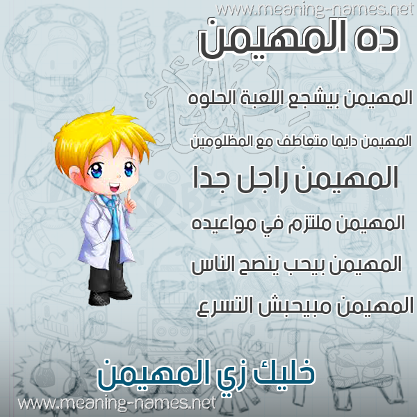 صورة اسم المهيمن ALMHIMN صور أسماء أولاد وصفاتهم