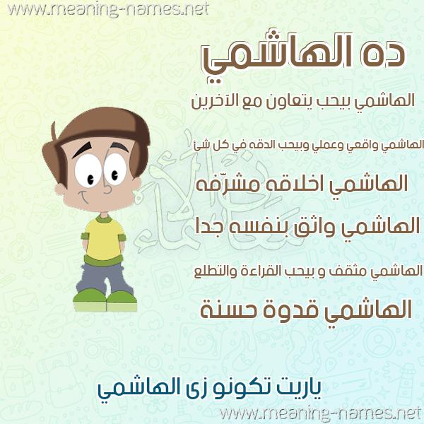 صورة اسم الهاشمي ELHACHMI صور أسماء أولاد وصفاتهم