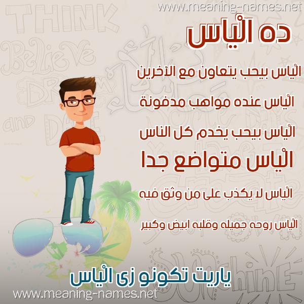 صورة اسم الْياس ALIAS صور أسماء أولاد وصفاتهم