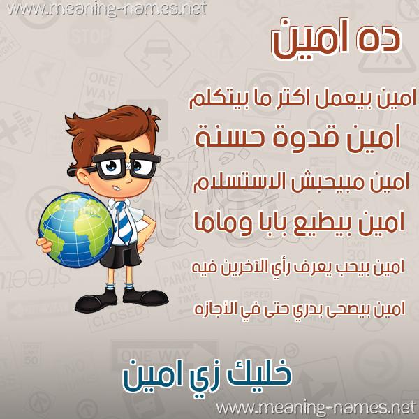 صورة اسم امين Amin صور أسماء أولاد وصفاتهم
