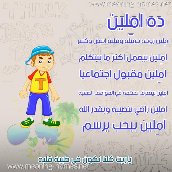 صور أسماء أولاد وصفاتهم صورة اسم امِلين AMELIN