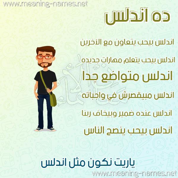 صورة اسم اندلس ANDLS صور أسماء أولاد وصفاتهم