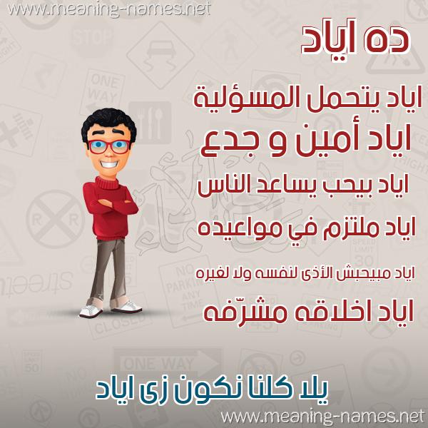 صورة اسم اياد Ayad صور أسماء أولاد وصفاتهم