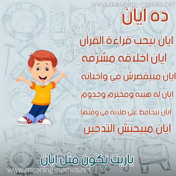 صورة اسم ايان Ayan صور أسماء أولاد وصفاتهم