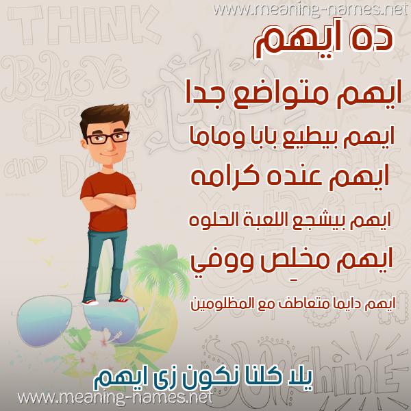 صورة اسم ايهم Ayhm صور أسماء أولاد وصفاتهم