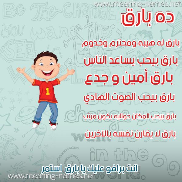 صورة اسم بارق Barq صور أسماء أولاد وصفاتهم